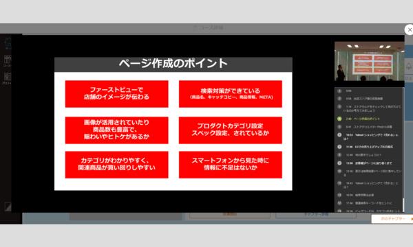 【オンライン開催】効率的な集客対策!「アイテムマッチ・PRオプション活用セミナー」 イベント画像2