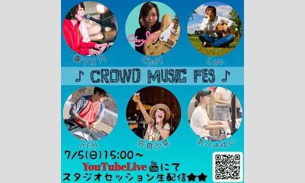 Crowd Music Fes 投げ銭 イベント画像1