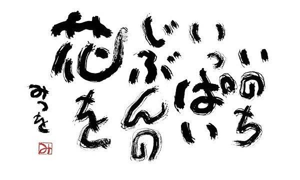 相田みつを全貌展イベント