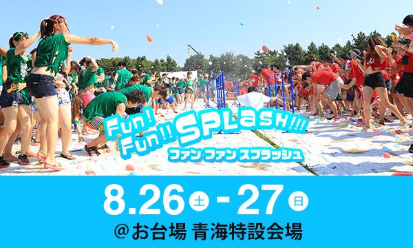 【8月開催】【先行チケット】ファンファンスプラッシュ2017 8月開催@お台場 in東京イベント