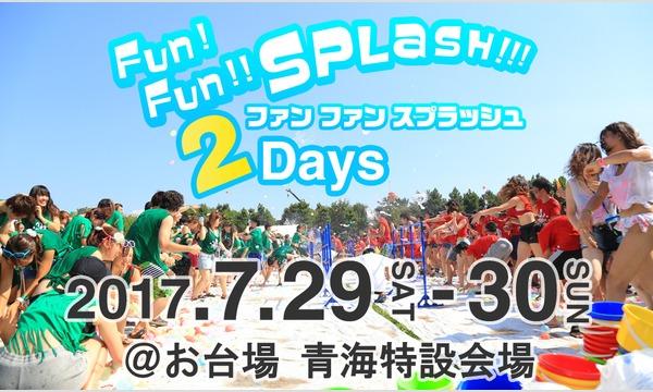 【7月開催】【VIPエリア入場パス】ファンファンスプラッシュ2017 7月開催@お台場 イベント画像1