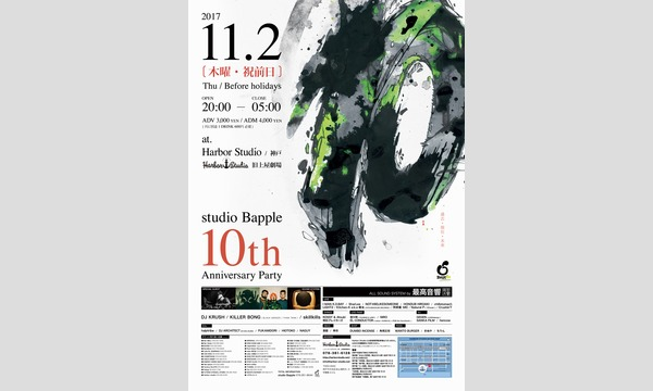 studio Bapple 10th Anniversary in兵庫イベント