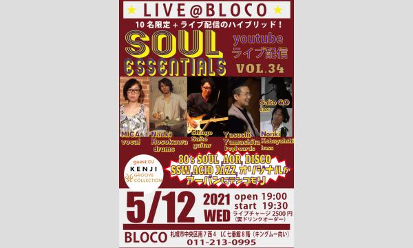 5/12(水)Soul Essentials vol.34~ライブ配信 イベント画像1