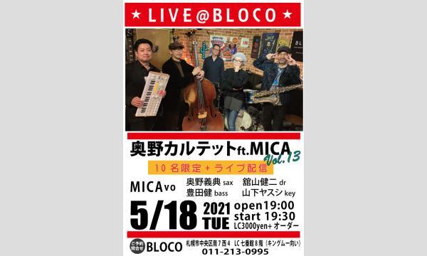 奥野カルテットft.MICA vol.14~ライブ配信 イベント画像1