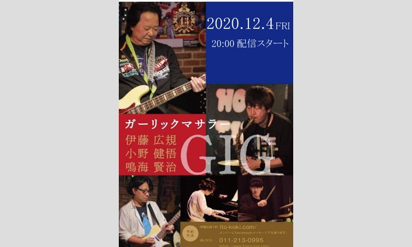 ガーリックマサラー〜広規・小野健悟・鳴海賢治GIG イベント画像1