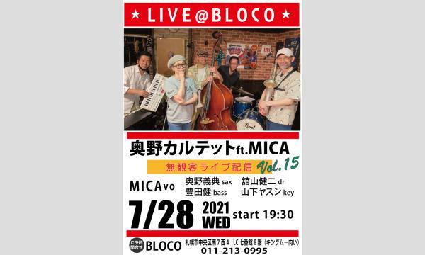 奥野カルテットft.MICA vol.15~ライブ配信 イベント画像1