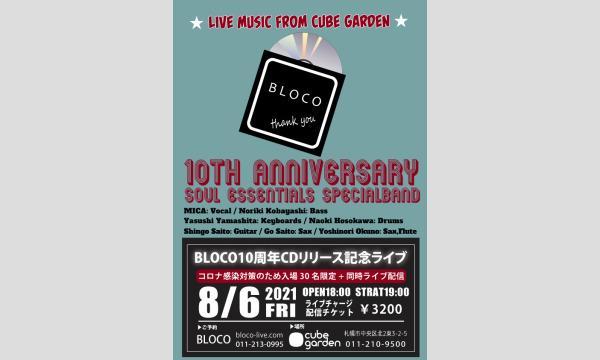 BLOCO10周年CDリリース記念ライブ+同時生配信 イベント画像1