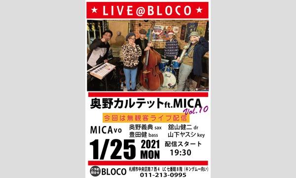 奥野カルテットft.MICA vol.10~ライブ配信 イベント画像1