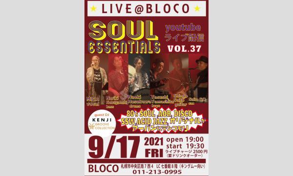 Soul Essentials vol.37~ライブ配信 イベント画像1