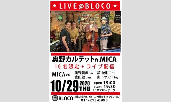 奥野カルテットft.MICA~ライブ配信 イベント画像1
