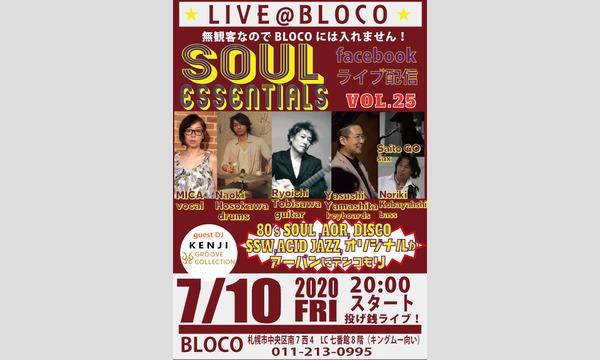 7/10(金)Soul Essentials 〜BLOCOの無観客投げ銭ライブ配信 イベント画像1