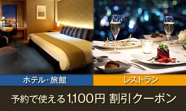 【Gift Smart】一休.comホテル・レストラン予約クーポン イベント画像1