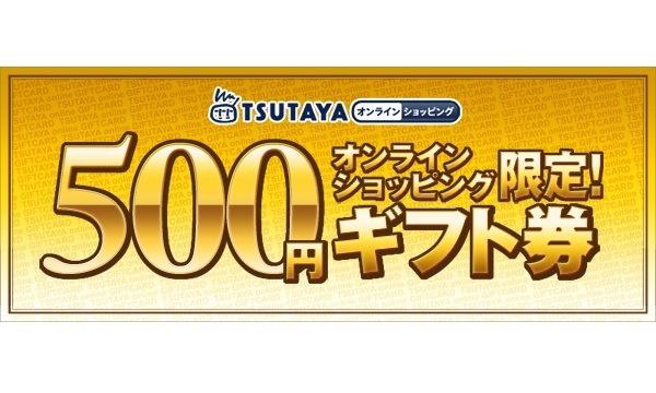 【Gift Smart】TSUTAYA オンラインギフト券 イベント画像2