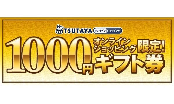 【Gift Smart】TSUTAYA オンラインギフト券 イベント画像3
