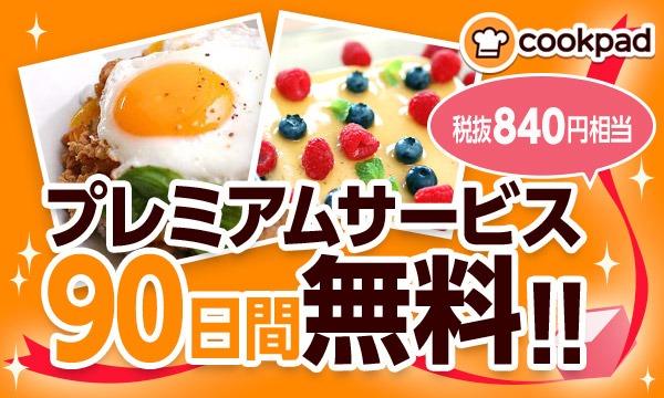 【Gift Smart】クックパッド プレミアムサービス90日間お試しパス