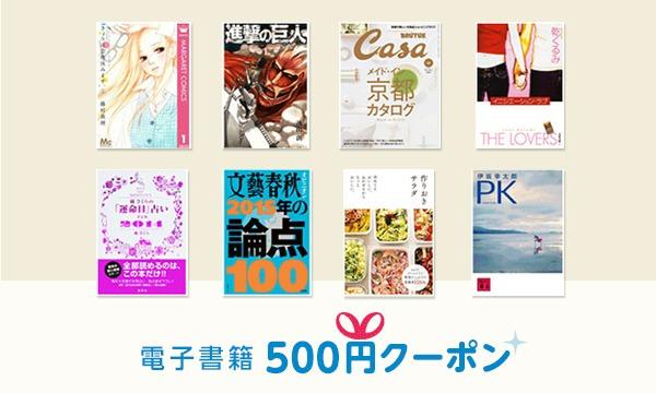 【Gift Smart】honto電子書籍ストアクーポン イベント画像1