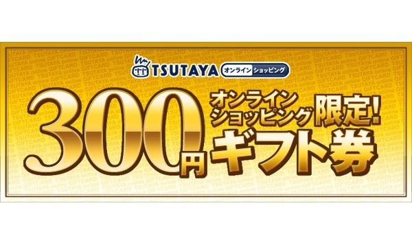 【Gift Smart】TSUTAYA オンラインギフト券