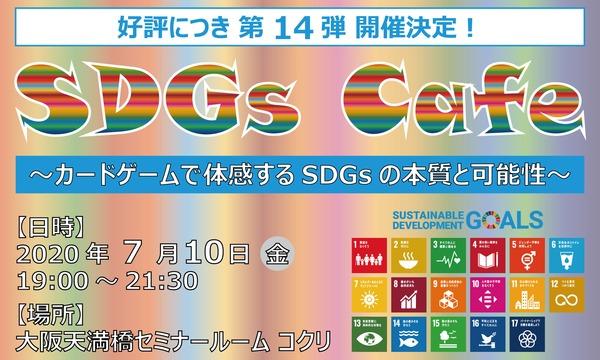 SDGs Cafe ~カードゲームで体感するSDGsの本質と可能性~ イベント画像1