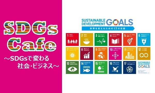SDGs Cafe イベント画像1