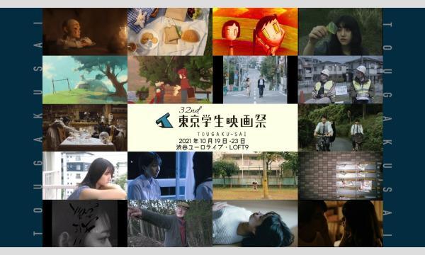第32回東京学生映画祭