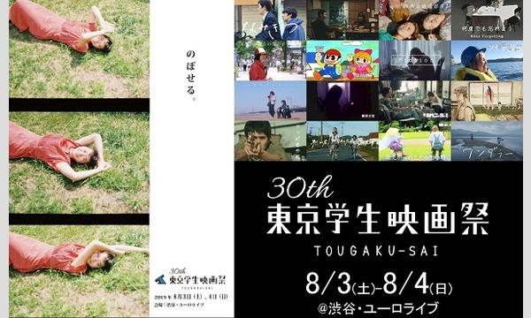 第30回東京学生映画祭 イベント画像1