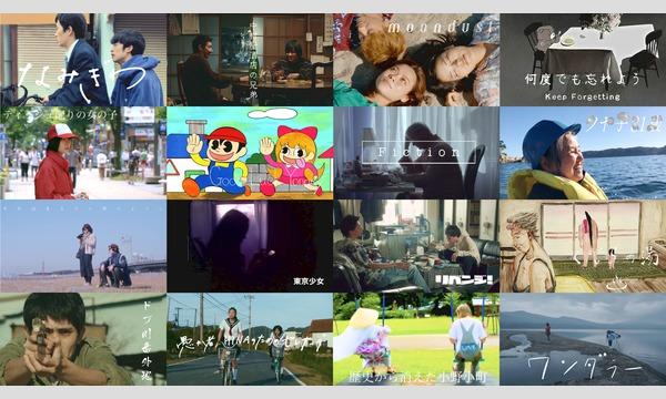 第30回東京学生映画祭 イベント画像2