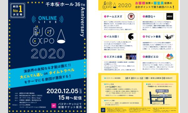 劇団EXPO'2020オンライン/劇団No.1決定戦千本桜ホール36周年記念 イベント画像1
