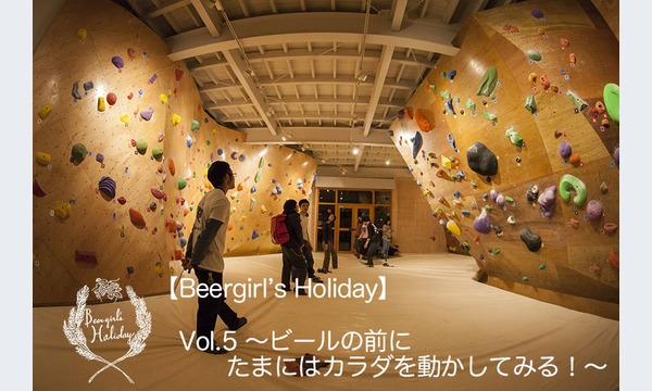 【Beergirl's Holiday】Vol.5  イベント画像1