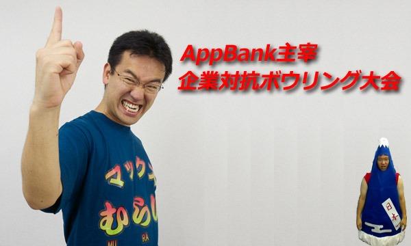 AppBank主宰・企業対抗ボウリング大会 イベント画像1
