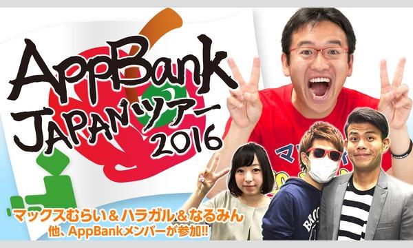 AppBank JAPANツアー 2016 in 新潟 イベント画像1