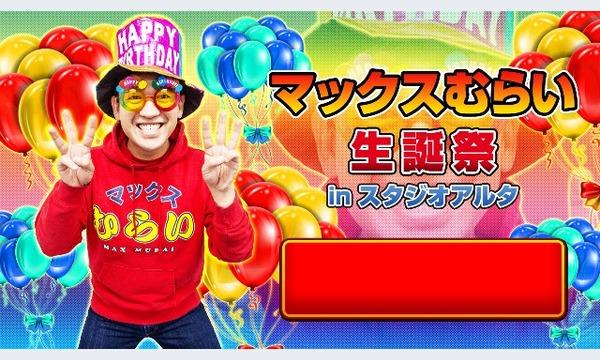 マックスむらい生誕祭@新宿スタジオアルタ イベント画像1