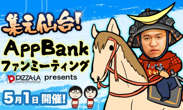 集え仙台! AppBankファンミーティング 2016 〜ピザーラpresents〜 イベント画像1