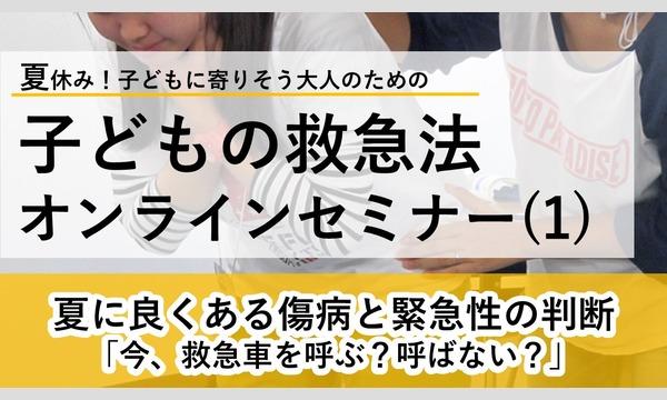 夏休み!子どもに寄りそう大人のための 子どもの救急法 オンラインセミナー(1)〜夏によくある傷病と緊急性の判断 イベント画像1