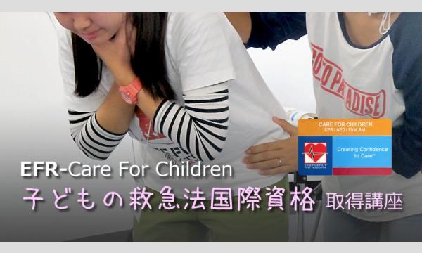 9/11(土) 子どもの救命救急法 国際資格 EFR-CFC 取得講座 イベント画像1