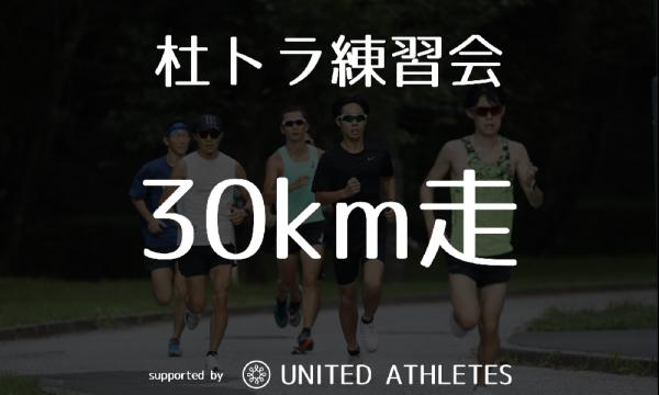 【杜トラ練習会】30km走[10月16日(土)] イベント画像1