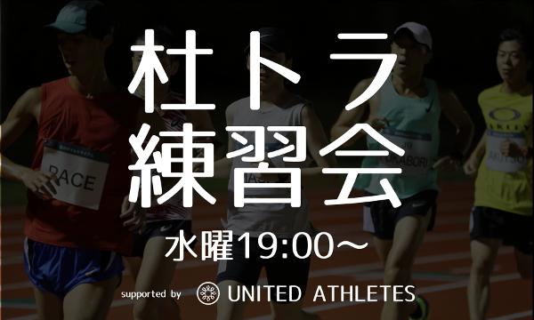 【杜トラ練習会】5000mTT + 400m ※ 全員リレー(n × 400m) イベント画像1