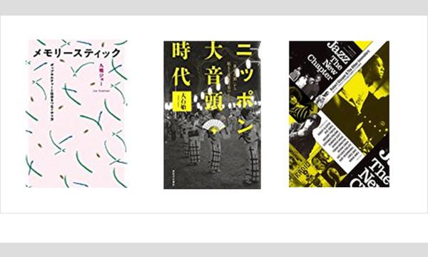 九龍ジョー×大石始×柳樂光隆 「不可視のカルチャー雑誌を編集する方法」 イベント画像1