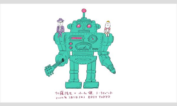 加藤隆生×小山健  「音楽とマンガとイベントと編集の関係」 in東京イベント