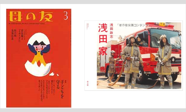浅田政志×伊藤康 絵本作家を訪ねて考えた「そういえば、ぼくらは、どうして写真を撮ったり、雑誌を作ったりしてるんだろう?」 イベント画像1