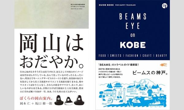 岡本仁 × 柴田隆寛「ぼくたちの好きな岡山と神戸」 イベント画像1