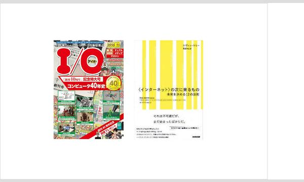 藤井創×服部桂  「パソコンの次に来るもの」月刊『I/O』創刊40周年記念 イベント画像1