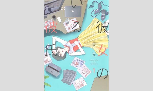漫画家・矢島光×ROLA編集部・松本美帆子「彼女のいる彼氏」誕生秘話とゆるっと恋愛&業界あるあるトーク イベント画像2