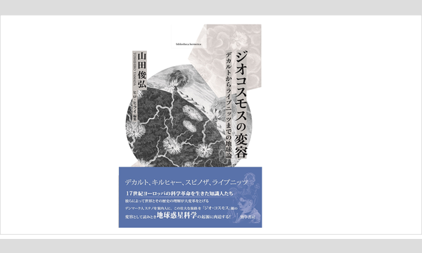 ヒロ・ヒライ×山田俊弘 「デカルトからライプニッツまでの地球像――17世紀ヨーロッパの科学革命におけるジオコスモス」 イベント画像1