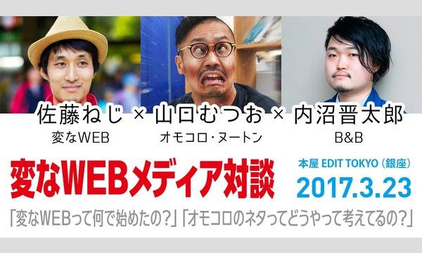 佐藤ねじ×山口むつお×内沼晋太郎 「『変なWEBメディア』から考える、これからのウェブメディア」 in東京イベント