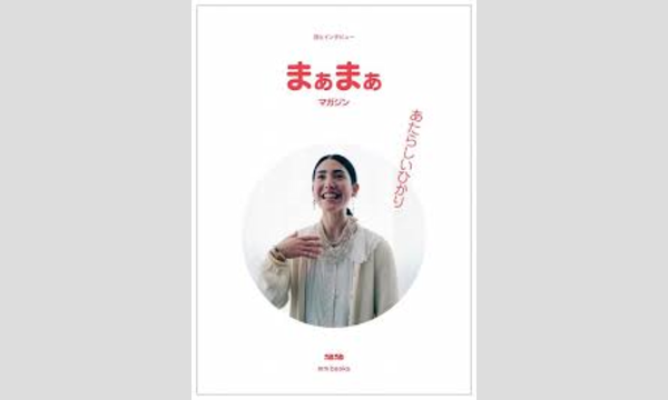 服部みれい×忍田彩 「まぁまぁマガジンと詩のはなし」 イベント画像1