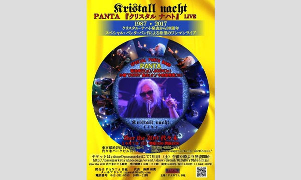 Kristall Nacht 「PANTA ワンマンライブ」 イベント画像1