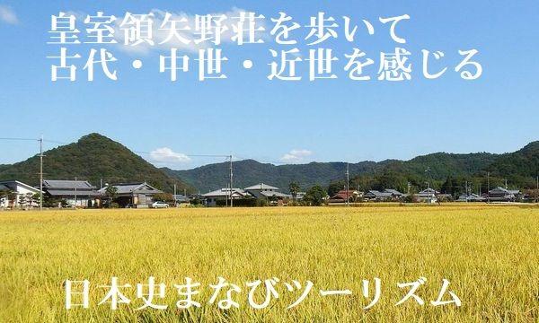 NPO法人Yanoshoの皇室領矢野荘を歩くエコツーリズムイベント