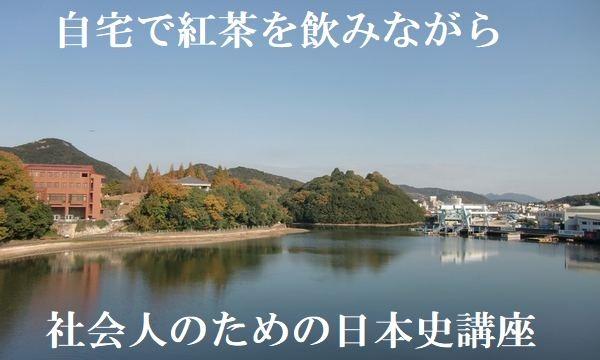 社会人のための日本史講座 5/23 イベント画像1