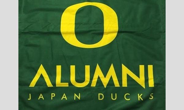 2016年度オレゴン大学日本同窓会パーティー Univ of Oregon Alumni Japan Party イベント画像3