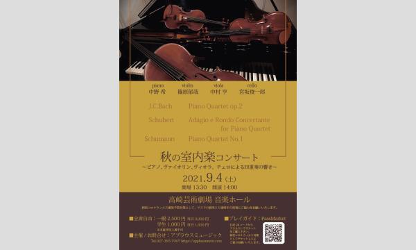 秋の室内楽コンサート イベント画像1